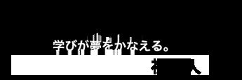 社会人学習メディア StudyFor.