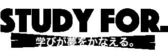 幼児のための学習メディア StudyFor.
