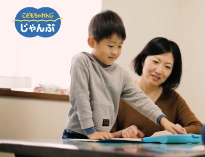 こどもじゃんぷTOP画面