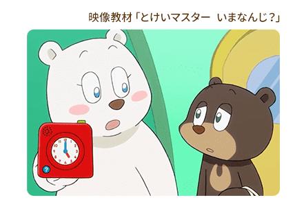 こどもすてっぷ時計