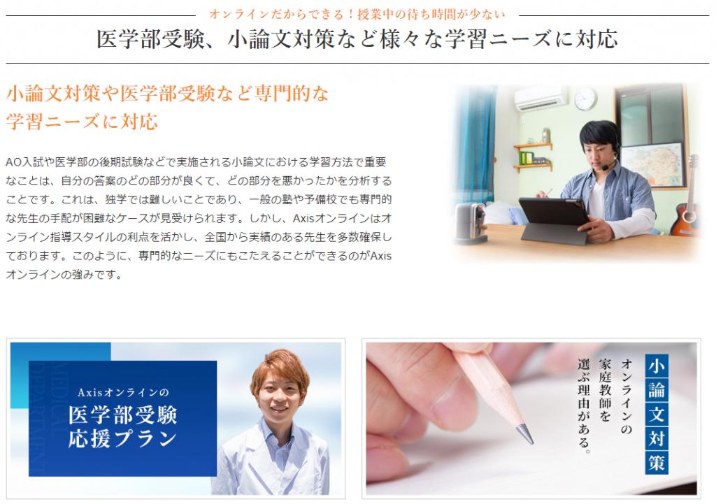 Axisオンラインでは医学部受験対策や小論文対策が可能