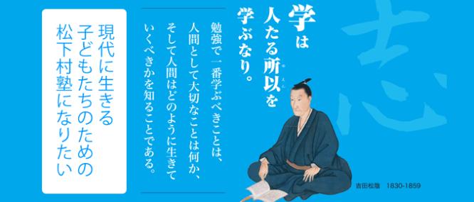 ネット松陰塾の特徴。現代の松下村塾