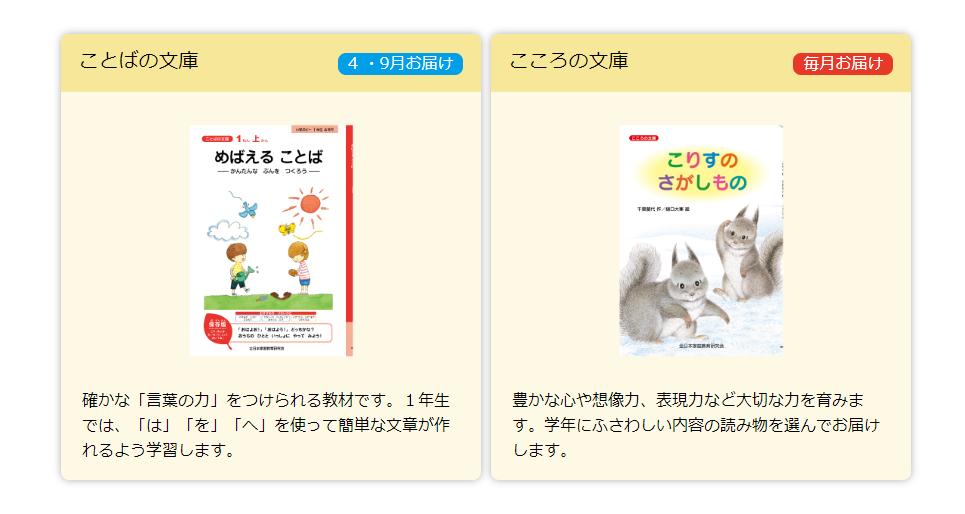 小学ポピ-こころの文庫