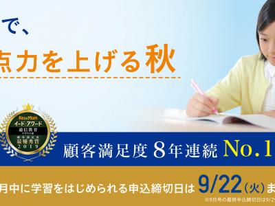 Z会中学生コースアイキャッチ