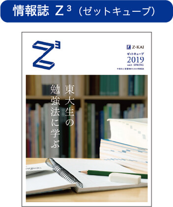 Z会中学生ゼットキューブ2