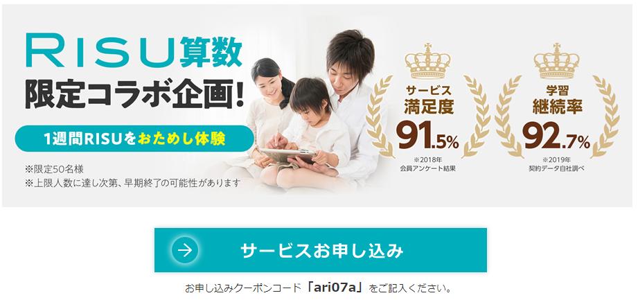 RISU算数の一週間無料体験キャンペーン
