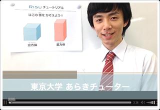 RISU算数のチューター