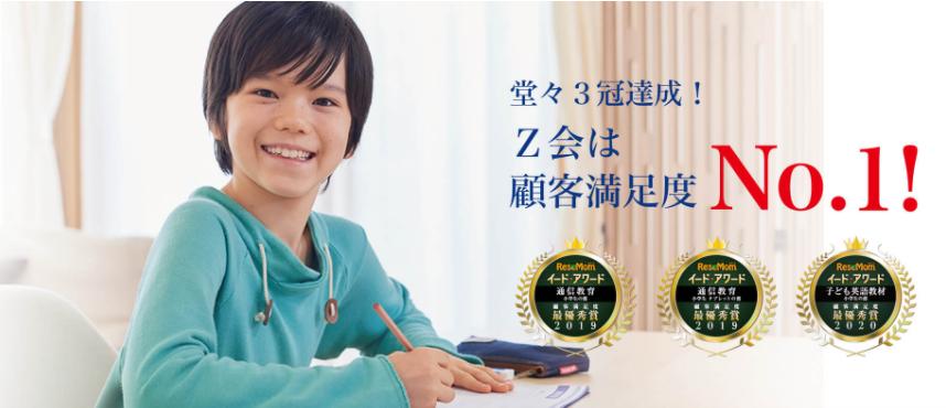 Z会小学生向けコースの特徴
