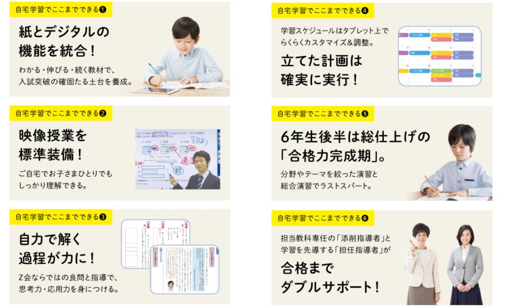 中学受験コースの特徴1