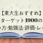 【東大生おすすめ】ターゲット1900の使い方・勉強法・評価・レベル