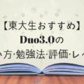 【東大生おすすめ】Duo3.0の使い方・勉強法・評価・レベル