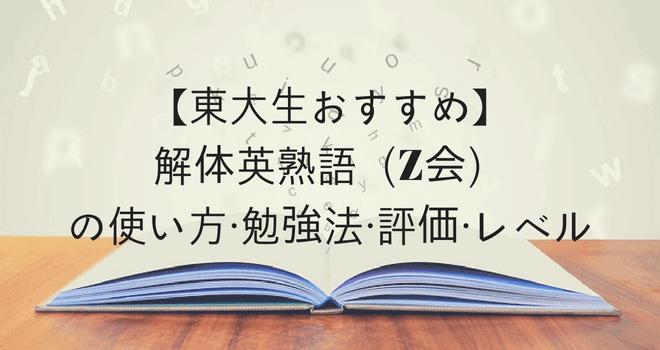 【東大生おすすめ】解体英熟語(Z会)の使い方・勉強法・評価・レベル