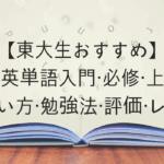 【東大生おすすめ】速読英単語入門・必修・上級編の使い方・勉強法・評価・レベル