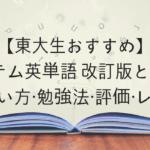 【東大生おすすめ】システム英単語 改訂版とBasicの使い方・勉強法・評価・レベル