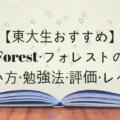 【東大生おすすめ】Forest・フォレストの使い方・勉強法・評価・レベル