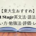 【東大生おすすめ】Next Stage(ネクステージ)英文法・語法問題の使い方・勉強法・評価・レベル