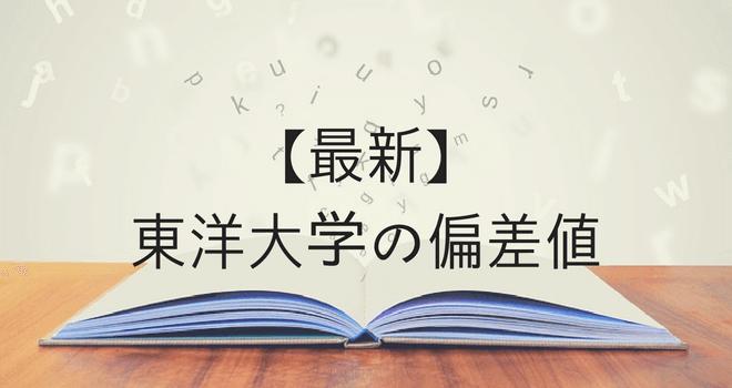 【最新2018年】東洋大学の偏差値【学部ランキング・キャンパス情報など】