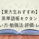【東大生おすすめ】英単語帳キクタンの使い方・勉強法・評価・レベル