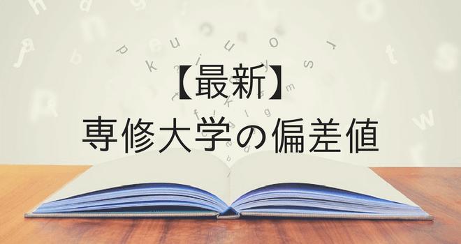 状況 専修 大学 出願