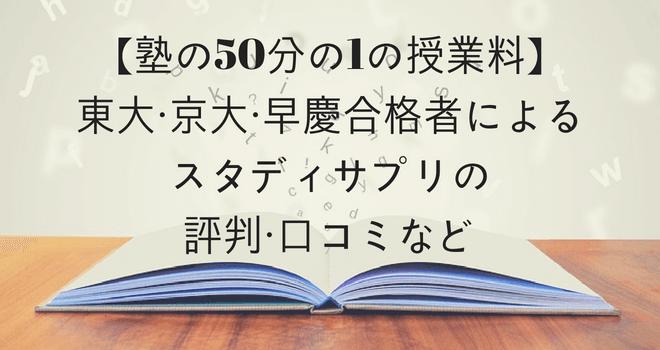 【塾の50分の1の授業料】東大・京大・早慶合格者によるスタディサプリの評判・口コミなど