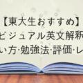 【東大生おすすめ】ビジュアル英文解釈の使い方・勉強法・評価・レベル