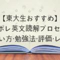 【東大生おすすめ】ポレポレ英文読解プロセス50の使い方・勉強法・評価・レベル