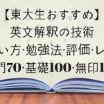 【東大生おすすめ】英文解釈の技術の使い方・勉強法・評価・レベル【入門70・基礎100・無印100】