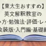【東大生おすすめ】英文解釈教室の使い方・勉強法・評価・レベル【改装版(改訂版)・入門編・基礎編】