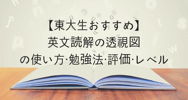 【東大生おすすめ】英文読解の透視図の使い方・勉強法・評価・レベル