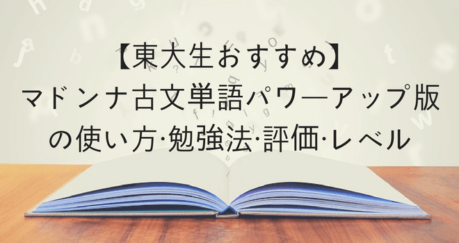【東大生おすすめ】マドンナ古文単語パワーアップ版の使い方・勉強法・評価・レベル