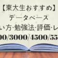 【東大生おすすめ】データベースの使い方・勉強法・評価・レベル【1700/3000/4500/5500】