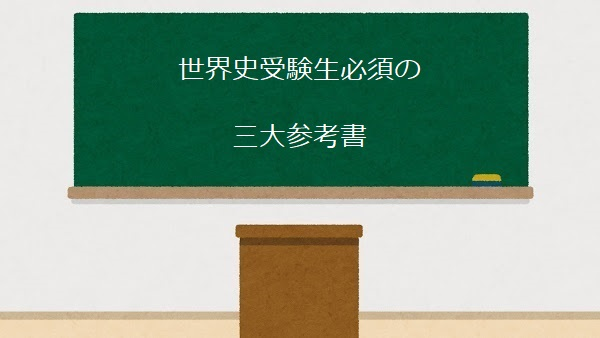 世界史受験生必須の 三大参考書