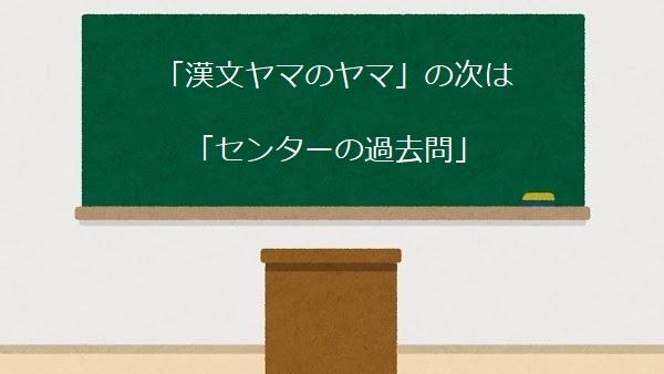 「漢文ヤマのヤマ」の次は 「センターの過去問」