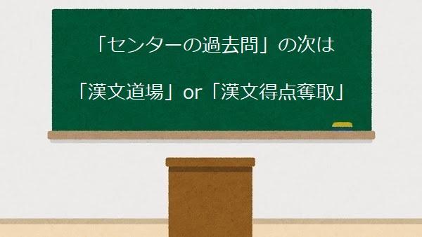 「センターの過去問」の次は 「漢文道場」or「漢文得点奪取」