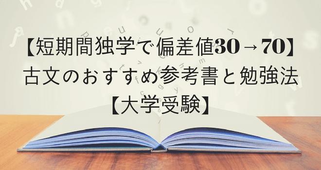 【短期間独学で偏差値30→70】古文のおすすめ参考書と勉強法【大学受験】