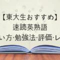 【東大生おすすめ】速読英熟語の使い方・勉強法・評価・レベル