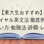 【東大生おすすめ】ロイヤル英文法 徹底例解の使い方・勉強法・評価・レベル