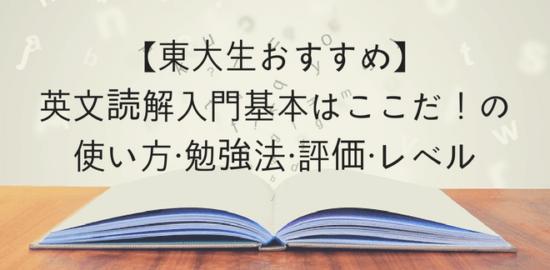 【東大生おすすめ】英文読解入門基本はここだ!の使い方・勉強法・評価・レベル