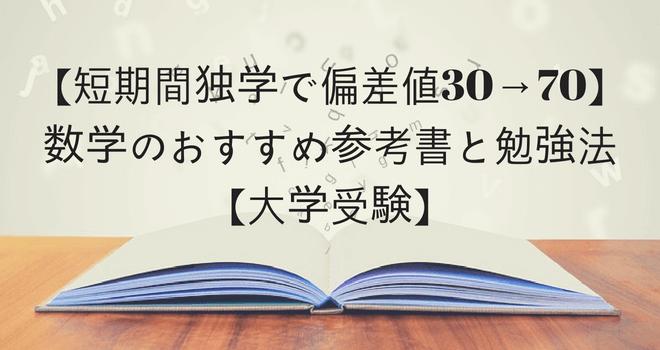 【短期間独学で偏差値30→70】数学のおすすめ参考書と勉強法【大学受験】