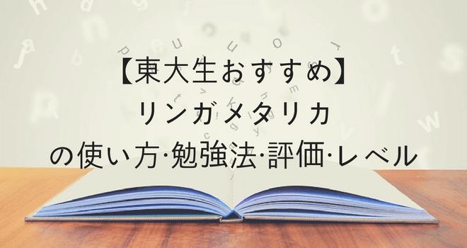 【東大生おすすめ】リンガメタリカの使い方・勉強法・評価・レベル