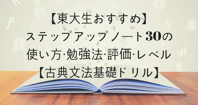 【東大生おすすめ】ステップアップノート30の使い方・勉強法・評価・レベル【古典文法基礎ドリル】