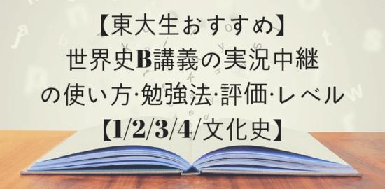 【東大生おすすめ】世界史B講義の実況中継の使い方・勉強法・評価・レベル【1/2/3/4/文化史】