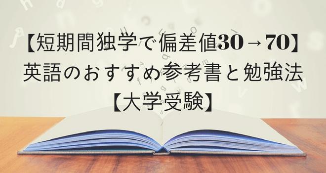 【短期間独学で偏差値30→70】英語のおすすめ参考書と勉強法【大学受験】