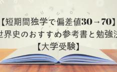 【短期間独学で偏差値30→70】世界史のおすすめ参考書と勉強法【大学受験】