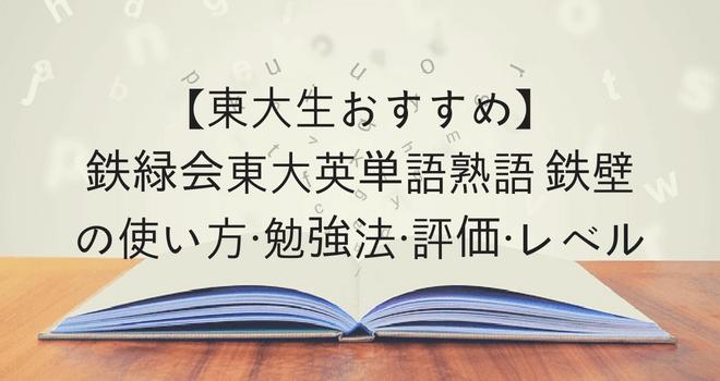 【東大生おすすめ】鉄緑会東大英単語熟語 鉄壁の使い方・勉強法・評価・レベル