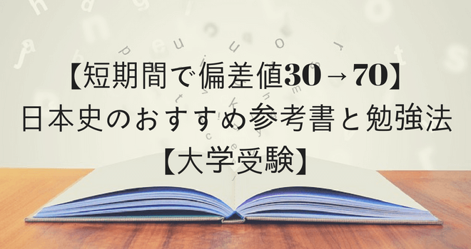 【短期間で偏差値30→70】日本史のおすすめ参考書と勉強法【大学受験】