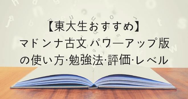 【東大生おすすめ】マドンナ古文 パワーアップ版の使い方・勉強法・評価・レベル