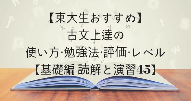【東大生おすすめ】古文上達の使い方・勉強法・評価・レベル【基礎編 読解と演習45】