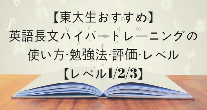 【東大生おすすめ】英語長文ハイパートレーニングの使い方・勉強法・評価・レベル【レベル1/2/3】