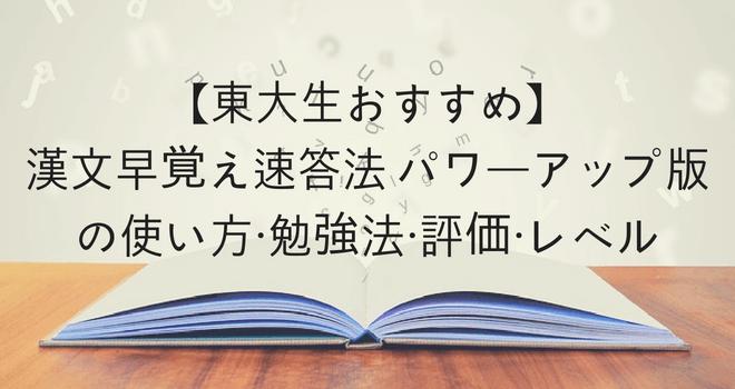 【東大生おすすめ】漢文早覚え速答法 パワーアップ版の使い方・勉強法・評価・レベル